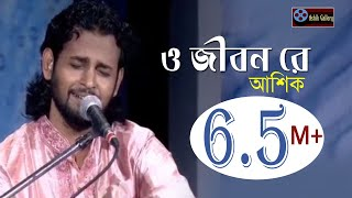 O JIbon Re I Ashik I Bangla Song I ও জীবন রে জীবন / আশিক
