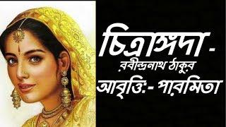 চিত্রাঙ্গদা   রবীন্দ্রনাথ ঠাকুর   Chitrangada   Rabindranath Tagore   Paromita Chakraborty   Kobita