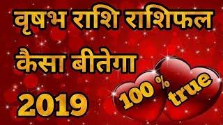 Vrishabha Rashi Rashifal 2019 जानिए वृषभ राशि का कैसा बीतेगा आनेवाला साल Taurus horoscope in hindi