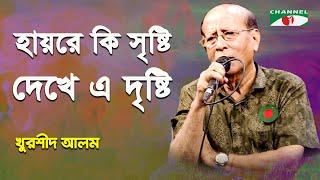 হায়রে কি সৃষ্টি দেখে এ দৃষ্টি || Khurshid Alam || BNAGLA MOVIE SONG || Channel i || IAV