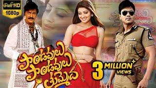 Pandavulu Pandavulu Tummeda Full Movie || Mohan Babu, Manchu Vishnu, Manchu Manoj, Hansika