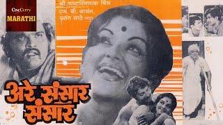 Are Sansar Sansar | Superhit Marathi Full Movie | Ranjana, Kuldeep Pawar