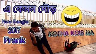 A Kemon Dour এ কেমন দৌড় Bangla Funny Video 2017 Kotha Kois Na