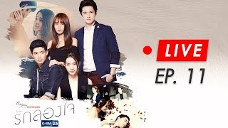 Live Club Friday To Be Continued ตอนรักลองใจ EP.11