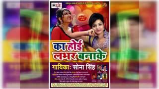हम बेवफा नाही बानी हो % Ham Bewfa Nahi Baani Ho || Sona Singh || New Bhojpuri Sad Song || 2016