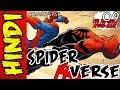 Spider-verse Part - 9 | Finale | Marvel Comics In Hindi | #ComicVerse