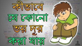 কীভাবে যে কোনো ভয় দূর করা যায় | BANGLA Motivational Video