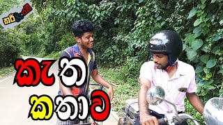 KUPPA KATHAWA | කැත කතාව | thari and ravi | athal jock video sinhala | Man Ehema Na | CINEMA