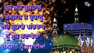 Punjabi Language Ramadan  Mubarak  Ramazan greetings Whatsapp downlaoad