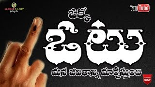 New Short Film    ఒక్క ఓటు   Okka Ottu    Election 2018    Brp Short Films