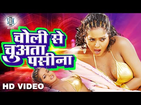 Xxx Mp4 Choli Se Chuata Pasina Anjana Singh Bhojpuri Movie Hit Song 3gp Sex