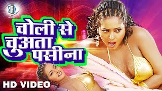 Choli Se Chuata Pasina   Anjana Singh   Bhojpuri Movie Hit Song