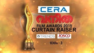 Vanitha Film Awards 2018 | Curtain Raiser Part - 3  | Mazhavil Manorama