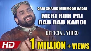 MERI RUH PAI RAB RAB KARDI - QARI SHAHID MEHMOOD QADRI - OFFICIAL HD VIDEO