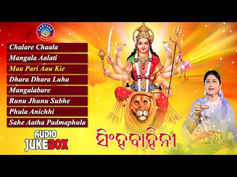 Xxx Mp4 SINGHA BAHINI Odia Durga Bhajans Full Audio Songs Juke Box Namita Agrawal 3gp Sex