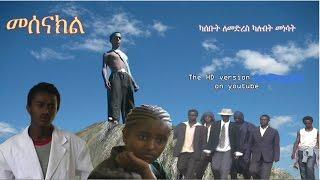 Mesenacle መሰናክል full ethiopian action movie 2017