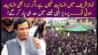 Pervaiz Elahi Gave Aggressive Views At Gujrat PMLN Rally   11 Aug 2017