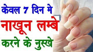 केवल 7 दिन में नाख़ून लंबे करने के घरेलु उपाय | nakhun lambe karne ka tarika | nails growing tips