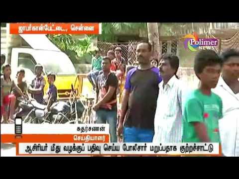 Chennai : Sexual Harrament to 19 students by Tamil  teacher Jayaprakash | Polimer News
