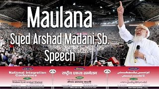 Maulana Syed Arshad Madani Sb Speech | National Integration Conference | Jamiat Ulema e Hind