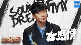 [ CLIP ] 林俊杰《女儿情》《梦想的声音》第6期 20161209 /浙江卫视官方HD/