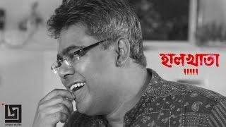Episode 1-Part 1 | Season 1 | Haalkhata | Mir Afsar Ali | Jawnosarthe Procharito | Prism