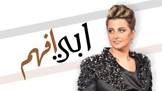 شمه حمدان - ابي افهم (حصرياً) | 2017