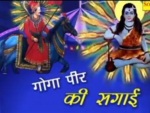 Xxx Mp4 Jahaveer Gogaji Kissa Goga Peer Ki Sagai Kala Ram Renu Kumar 3gp Sex