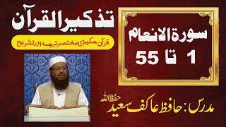 24/98- Surah Al-An