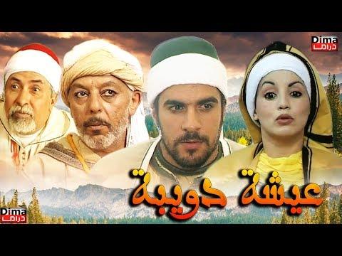 Xxx Mp4 فيلم مغربي عويشة الدويبة Moroccan Film Aisha Doibh 3gp Sex