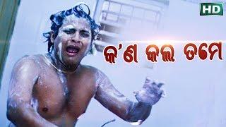 କଣ କଲ ତମେ || KANA KALA TAME || Film Comedy || Sarthak Music