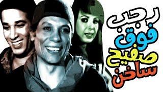 رجب فوق صفيح ساخن - Ragab Fooq Safeeh Sakhen