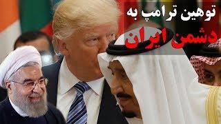 هشدار بی سابقه ترامپ به عربستان - تهران پلاس | Tehran Plus