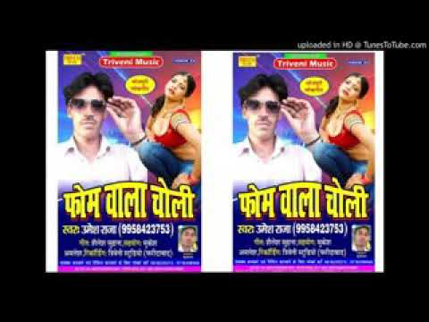 Xxx Mp4 2018 Hit Song Fom Wala Choli Umesh Raja Bhojpuri Song 3gp Sex