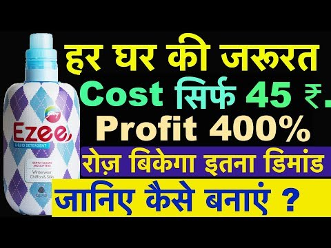 How to make Organic Liquid Detergent Laundry liquid soap from Reetha 45 Rs. per kg by Maptrons