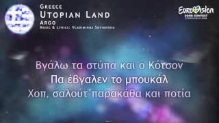 Argo - Utopian Land (Ελλάδα)