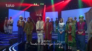 Unity song - Afghan Star S12 - Grand Finale / آهنگ همبستگی - مرحله نهایی