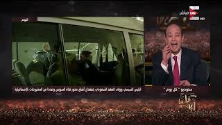 كل يوم - رؤية محمد بن سلمان للعلاقات السعودية القطرية .. أصغر من أصغر حاجة