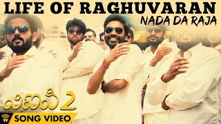 Life Of Raghuvaran - Nada Ra Raja (Song Video)   VIP 2   Dhanush, Kajol, Amala Paul