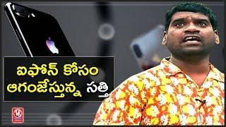Bithiri Sathi Wants Apple iPhone | Satire On Youth Addiction To Expensive Smartphones | TeenmaarNews