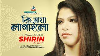 Ki Maya Lagailo - Shirin Dewan Songs - Bangla New Song 2016