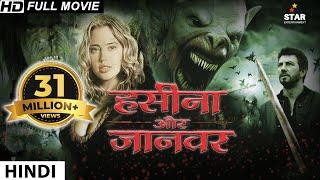 हसीना और जानवर (2018) New Released Full Hindi Dubbed Movie   Hollywood Movie In Hindi   Hindi Movie
