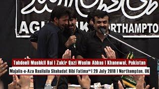 Tabdeeli Mushkil Hai | Zakir Qazi Wasim Abbas | 29 July 2018 | Northampton, UK