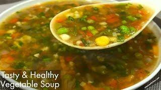 टेस्टी वेजिटेबल सूप बनाये अब मिनटों में-वेज सूप की रेसिपी-Super Tasty & Helthy Vegetable Soup Hindi