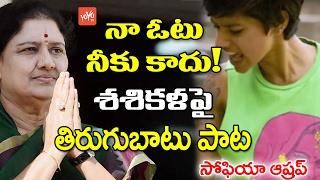 శశికళా! నా ఓటు నీకు కాదు! Democracy Is Dead - Sofia Ashraf's Song Against Sasikala - TN CM | YOYO TV