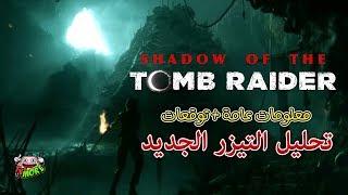معلومات + توقعات + تحليل تريلر لعبة شادو اوف ذا توم ريدر Shadow of The Tomb Raider