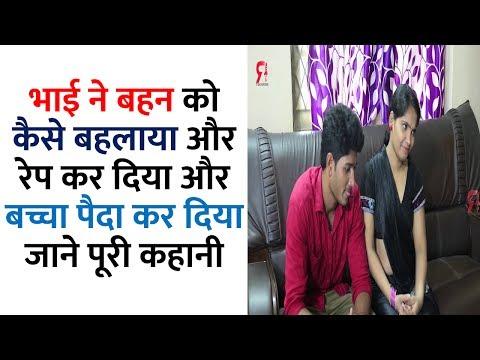 Xxx Mp4 भाई ने बहन का रेप कर दिया और बच्चा भी पेदा कर दिया In Hindi Video On Brother And Sister 3gp Sex