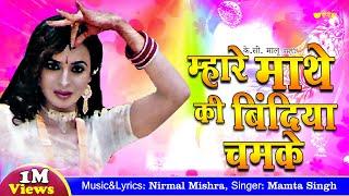 Mhare Mathe Ki Bindiya - Super hit Rajasthani (Marwari) Traditional Seema Mishra Video Songs