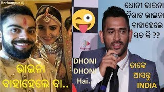 Virat Anushka Marriage, Khanti Berhampuriya Ms Dhoni, India Vs Srilanka ODIA Funny || Berhampur Aj..