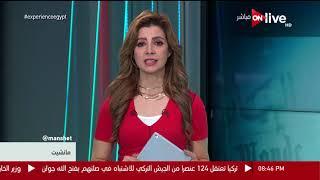 """مانشيت - فقرة """"الصحافة العربية والدولية """" .. الثلاثاء 19 يونيو 2018"""